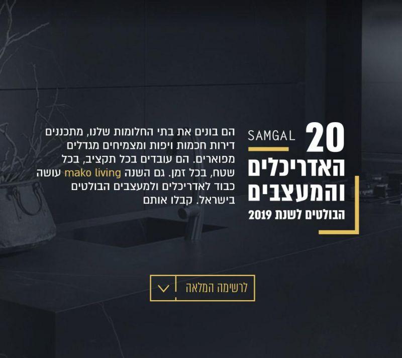 20 האדריכלים הקובעים לשנת 2019