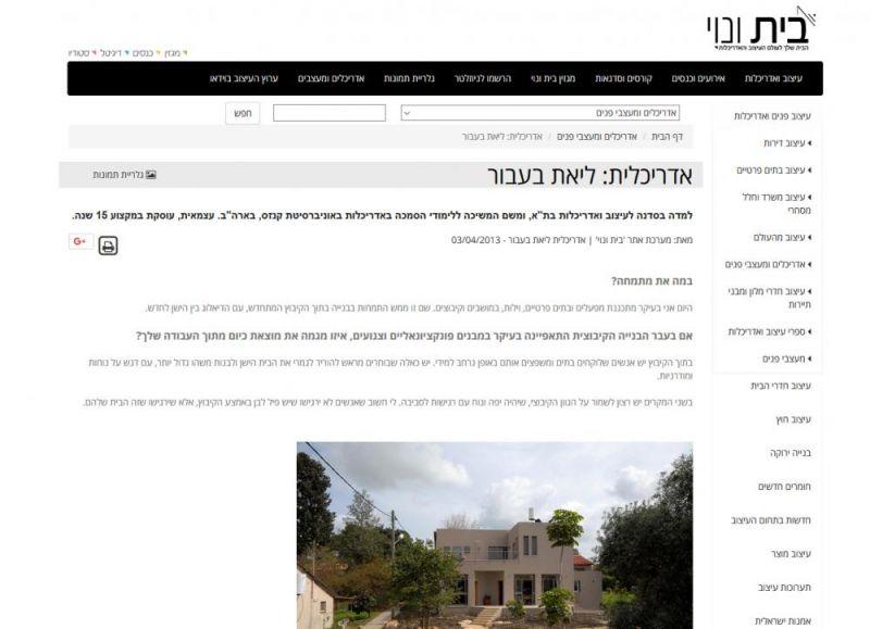 אתר בית ונוי בשיתוף עם חברת איטונג