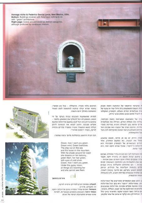 'אדריכלות ישראלית', גליון 78