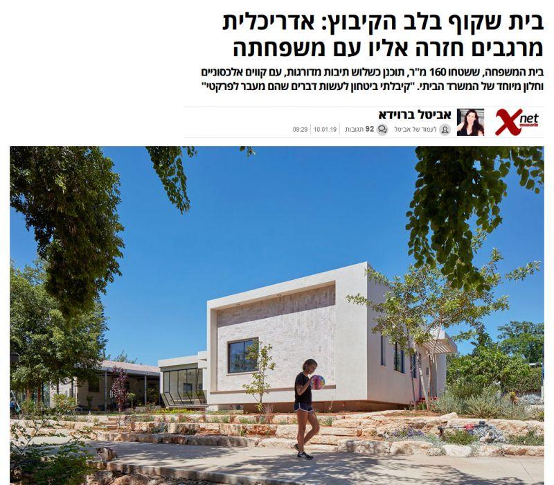 בית שקוף בלב הקיבוץ: אדריכלית מרגבים חזרה אליו עם משפחתה
